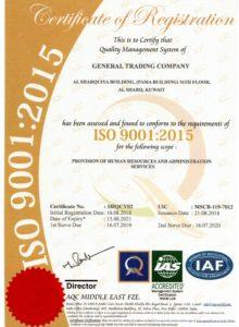 ISO 9001_2015 GTC